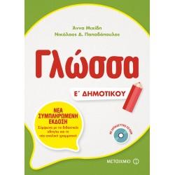 Γλώσσα - Νικόλαος Δ. Παπαδόπουλος , Άννα Μιχίδη, (Ε Δημ)