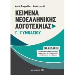 Κείμενα Νεοελληνικής Λογοτεχνίας -Κική Δεμερτζή , Αγάθη Γεωργιάδου