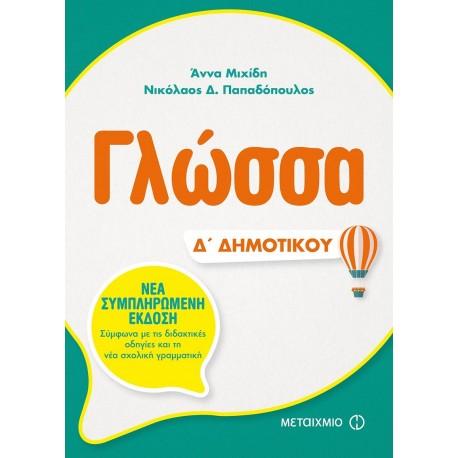 Γλώσσα Δ Δημ.-Άννα Μιχίδη , Νικόλαος Δ. Παπαδόπουλος