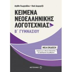 Κείμενα Νεοελληνικής Λογοτεχνίας Β΄ Γυμνασίου - Αγάθη Γεωργιάδου , Κική Δεμερτζή