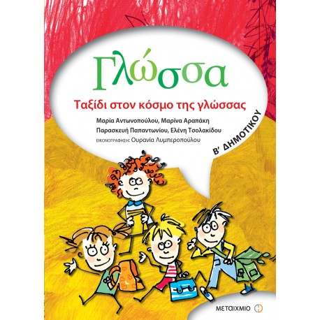 Γλώσσα - Ταξίδι στον κόσμο της Γλώσσας - Μαρία Αντωνοπούλου , Μαρίνα Αραπάκη , Παρασκευή Παπαντωνίου , Ελένη Τσολακίδου