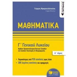 Μαθηματικά ΤΟΜΟΣ Α - Φραγκουλόπουλος Γιώργος,Κόντου Σοφία