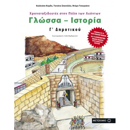 Γλώσσα - Ιστορία Χρονοταξιδευτές στην Πύλη των Λεόντων
