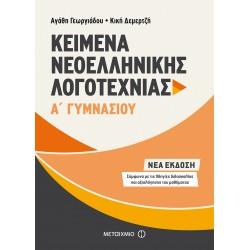 Κείμενα Νεοελληνικής Λογοτεχνίας - Αγάθη Γεωργιάδου , Κική Δεμερτζή