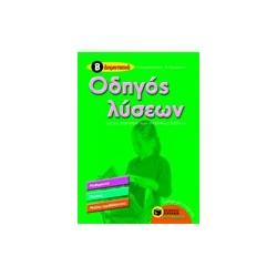 Οδηγός λύσεων για τις ασκήσεις των σχολικών βιβλίων