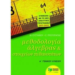 Μεθοδολογία Άλγεβρας και Στοιχείων Πιθανοτήτων Α΄ Γενικού Λυκείου
