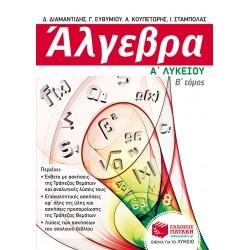 'Αλγεβρα Α Λυκ. Β τόμος -Ευθυμίου Γεωργία,Διαμαντίδης Δημήτρης,Κουπετώρης Αναστάσιος,Σταμπόλας Ιωάννης