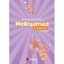 Μαθηματικά - Α. Λυκοτραφίτη (Α ΤΕΥΧΟΣ)