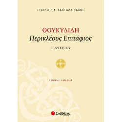 Θουκυδίδη «Περικλέους Επιτάφιος» Β' Λυκείου Γενικής Παιδείας