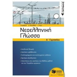 Νεοελληνική Γλώσσα - ΝΕΑ ΕΚΔΟΣΗ ΑΥΓΟΥΣΤΟΣ 2018 - Κανδήρου, Πασχαλίδης, Ρίζου