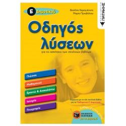 Οδηγός λύσεων για τις ασκήσεις των σχολικών βιβλίων Ε΄ Δημοτικού - ΝΕΟ ΣΕΠΤΕΜΒΡΗΣ 2018