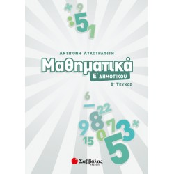 Μαθηματικά Ε' Δημοτικού - Λυκοτραφίτη - Β τεύχος