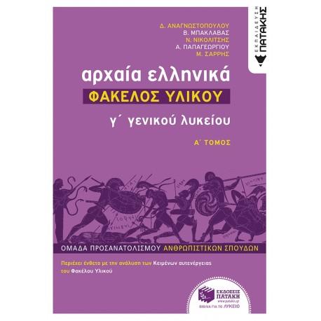 Αρχαία Ελληνικά Γ΄ Λυκείου - Φάκελος Υλικού, τόμος Α΄