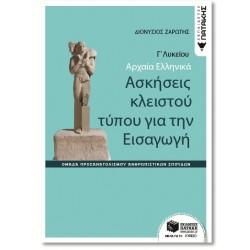 Αρχαία ελληνικά Γ΄ Λυκείου - Ασκήσεις κλειστού τύπου για την Εισαγωγή (Ομάδας προσανατολισμού θεωρητικών σπουδών)