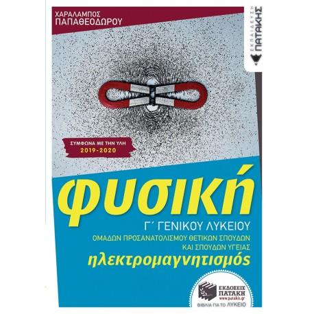 Φυσική Γ΄ Λυκείου - Ηλεκτρομαγνητισμός