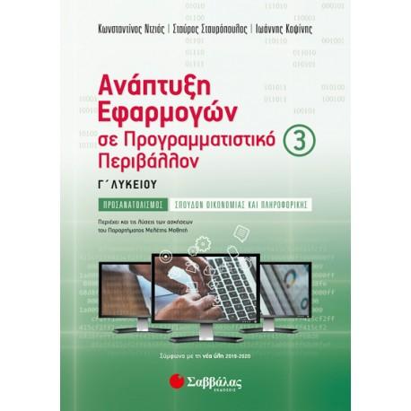 Ανάπτυξη Εφαρμογών σε Προγραμματιστικό Περιβάλλον Γ' Λυκείου γ' τεύχος