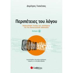 Περιπέτειες του Λόγου τεύχος α': Νεοελληνική Γλώσσα και Λογοτεχνία για τις Πανελλαδικές Εξετάσεις