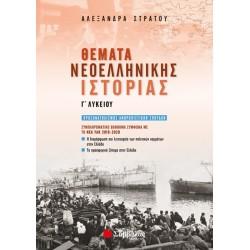 Θέματα Νεοελληνικής Ιστορίας Γ' Λυκείου: Συμπληρωματικό βοήθημα σύμφωνα με τη νέα ύλη 2019-2020