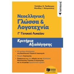 Νεοελληνική Γλώσσα και Λογοτεχνία Γ΄ Γενικού Λυκείου - Κριτήρια αξιολόγησης (ΝΕΑ ΕΚΔΟΣΗ)