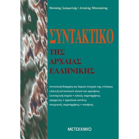 Συντακτικό της Αρχαίας Ελληνικής - Θανάσης Σαλμανλής, Αντώνης Μπιτσιάνης