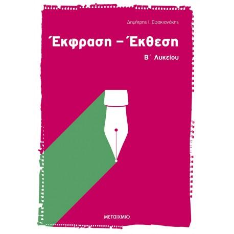 ΕΚΦΡΑΣΗ ΕΚΘΕΣΗ-Δ.ΣΦΑΚΙΑΝΑΚΗΣ