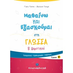 Μαθαίνω και Εξασκούμαι στη Γλώσσα B΄ Δημοτικού (Β΄ τεύχος)