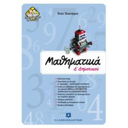 ΜΑΘΗΜΑΤΙΚΑ-Α.ΟΙΚΟΝΟΜΟΥ