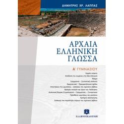 ΑΡΧΑΙΑ ΕΛΛΗΝΙΚΗ ΓΛΩΣΣΑ ΕΠΙΤΟΜΟ-Δ.ΛΑΠΠΑΣ