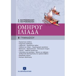 ΟΜΗΡΟΥ ΙΛΙΑΔΑ-Π.& Χ.ΜΑΥΡΟΚΕΦΑΛΟΥ