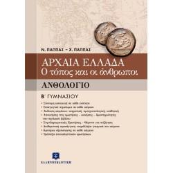 ΑΡΧΑΙΑ ΕΛΛΑΔΑ,ΤΟΠΟΣ-ΑΝΘΡΩΠΟΙ - ΑΝΘΟΛΟΓΙΟ-Ν.& Χ.ΠΑΠΠΑ