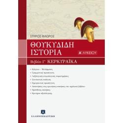 ΘΟΥΚΥΔΙΔΟΥ ΙΣΤΟΡΙΑ Β (β. Γ)- Σ.ΦΛΩΡΟΣ