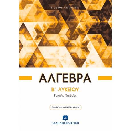 Άλγεβρα B΄ Λυκείου - Γενικής ΠαιδείαςΓιώργος Μιχαηλίδης
