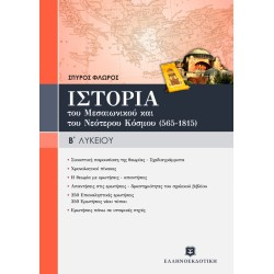 ΙΣΤΟΡΙΑ ΜΕΣΑΙΩΝΙΚΟΥ & ΝΕΟΤΕΡΟΥ ΚΟΣΜΟΥ- Σ. ΦΛΩΡΟΣ