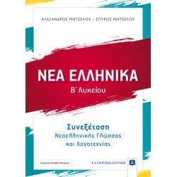 ΝΕΑ ΕΛΛΗΝΙΚΑ - Β΄ Λυκείου - Συνεξέταση Νεοελληνικής Γλώσσας και Λογοτεχνίας
