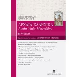 ΑΡΧΑΙΑ ΕΛΛΗΝΙΚΑ: ΛΥΣΙΑ Υπέρ Μαντιθέου (Αντώνης Σαχπεκίδης)