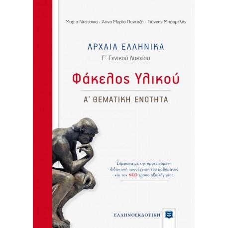 Αρχαία Ελληνικά - Φάκελος Υλικού [Α΄ Θεματική Ενότητα]