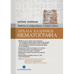 ΑΡΧΑΙΑ ΕΛΛΗΝΙΚΗ ΘΕΜΑΤΟΓΡΑΦΙΑ + ΕΝΘΕΤΟ (ΣΑΧΠΙΚΙΔΗΣ)