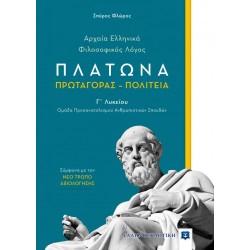 Αρχαία Ελληνικά - Φιλοσοφικός Λόγος ΠΛΑΤΩΝΑ ΠΡΩΤΑΓΟΡΑΣ – ΠΟΛΙΤΕΙΑ