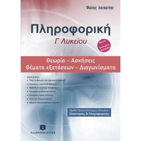 Πληροφορική Γ΄ Λυκείου Θεωρία - Ασκήσεις - Θέματα Εξετάσεων - Διαγωνίσματα