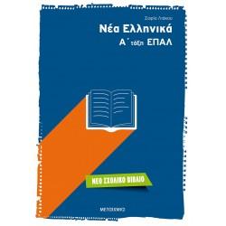 Α ΕΠΑΛ - Νέα Ελληνικά - Σ. ΛΙΑΚΟΥ