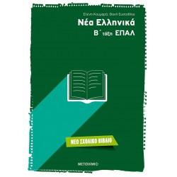 Β ΕΠΑΛ - Νέα Ελληνικά - Ελένη Κουμαρά, Φανή Ευσταθίου