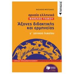 Αρχαία Ελληνικά Γ΄ Γενικού Λυκείου (Φάκελος Υλικού) - Άξονες διδακτικής και ερμηνείας)