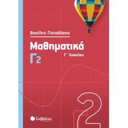 Μαθηματικά Γ2 Λυκείου - Παπαδάκης