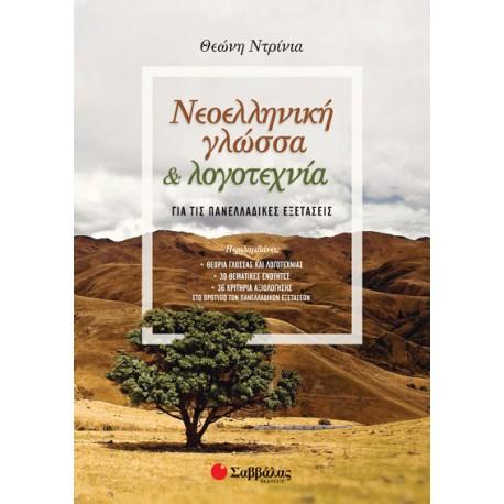 Νεοελληνική Γλώσσα και Λογοτεχνία για τις Πανελλαδικές Εξετάσεις