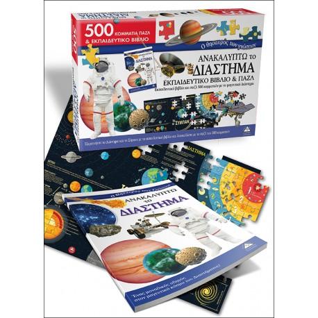 Ανακαλύπτω το Διάστημα - Εκπαιδευτικό Βιβλίο & Πάζλ