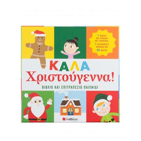 Καλά Χριστούγεννα! Βιβλίο & επιτραπέζιο παιχνίδι
